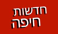 חדשות חיפה
